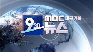 2020.01.08 (수) 0930 생활뉴스 대구경북