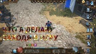 Drakensang online: Что я делаю заходя в игру.