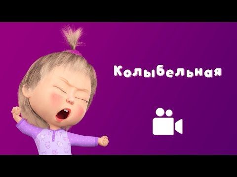 masha-and-the-bear---lullaby-🌛-(music-video-for-kids-2018-|-nursery-rhymes-in-hd)