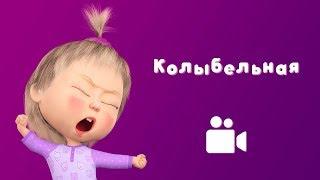 КОЛЫБЕЛЬНАЯ 😴 Мультфильм Маша и Медведь 🛌 Спи, моя радость, усни!
