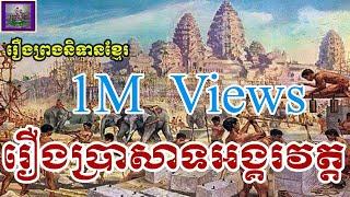រឿងព្រេងខ្មែរ-រឿងប្រាសាទអង្គរ|Khmer legend-Angkor History