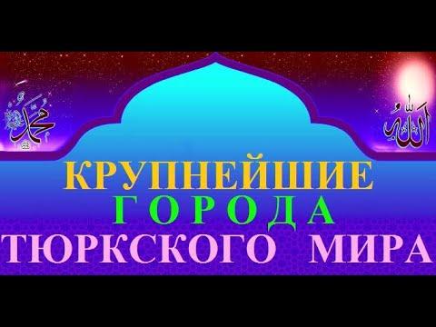 КРУПНЕЙШИЕ  ГОРОДА  ТЮРКСКОГО  МИРА