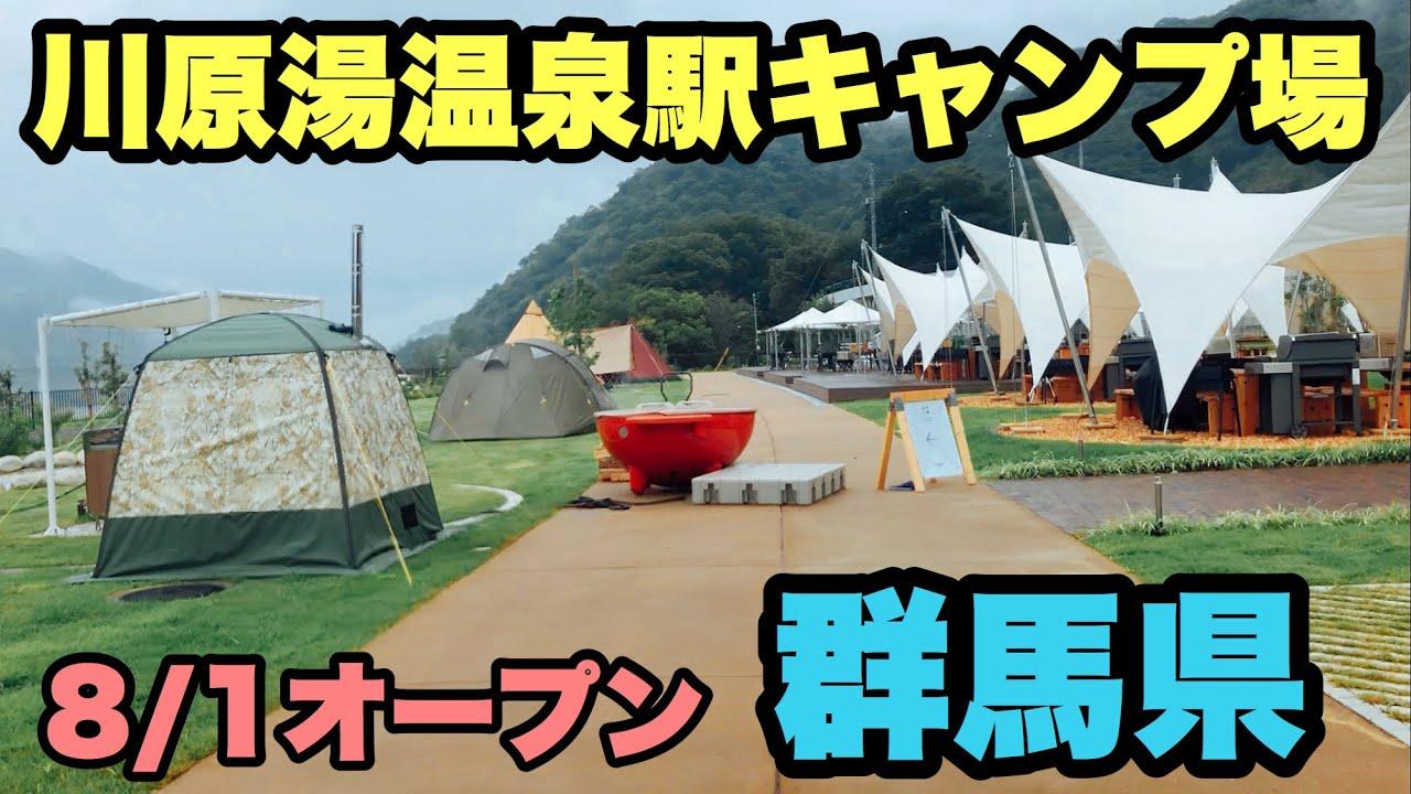 電車で行ける「川原湯温泉駅キャンプ場」薪風呂やテントサウナも完備!