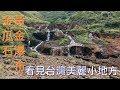 Yamaha xmax 300輕旅行黃金瀑布 看見台灣美麗小地方 htc u12 4k拍攝 mp3
