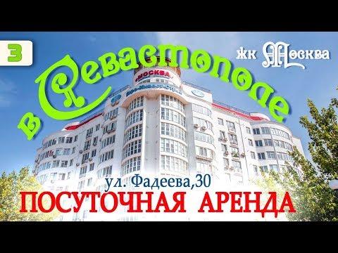 Посуточная Аренда Квартир в Севастополе & Отзывы довольных клиентов по Аренде Посуточно в Крыму!