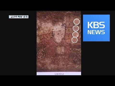 '고구려 벽화' 공개…남·북 유적 조사 본격화 / KBS뉴스(News)