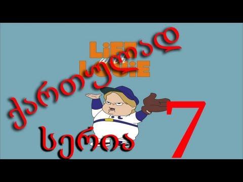 ლუი ანდერსონი ქართულად  სერია 7 / Lui Andersoni qartulad seria 7