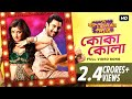 Download Koka Kola | Faande Poriya Boga Kaande Re | Srabanti | Soham | 2011 MP3 song and Music Video