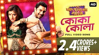 Download Video কোকার কোলা | Faande Poriya বগালেক Kaande পুনরায় | Srabanti | soham | Samidh মুখার্জি | SVF MP3 3GP MP4