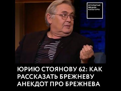 Юрию Стоянову 62: Как рассказать Брежневу анекдот про Брежнева