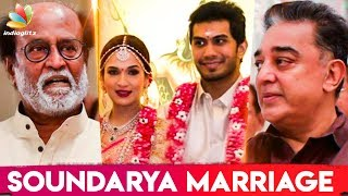 VIDEO : Kamal Haasan & Dhanush Attend Soundarya Rajinikanth's Wedding | Remarriage