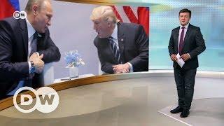 Госдеп США по русски разъяснил, о чем договорились Трамп с Путиным   DW Новости (10 07 2017)
