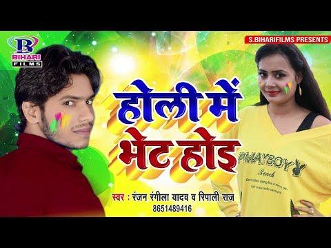 होली में भेट होई | Ranjan Rangeela और Ripali Raj का हिट होली गाना | New Romantic Holi Songs