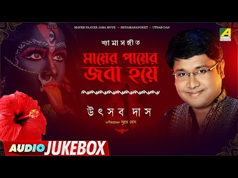 mayer-paayer-jaba-hoye-|-shyama-sangeet-|-bengali-devotional-songs-audio-jukebox-|-utsab-das