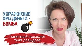 Упражнение про деньги Понятный психолог Таня Давыдова