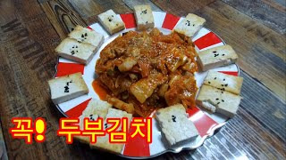 [두부김치]볶음김치와 두부의만남 술안주최고 korean…