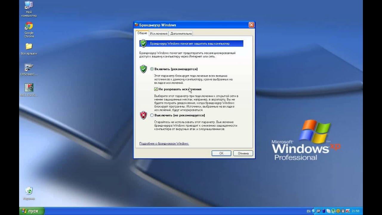 Настройка брандмауэра Windows