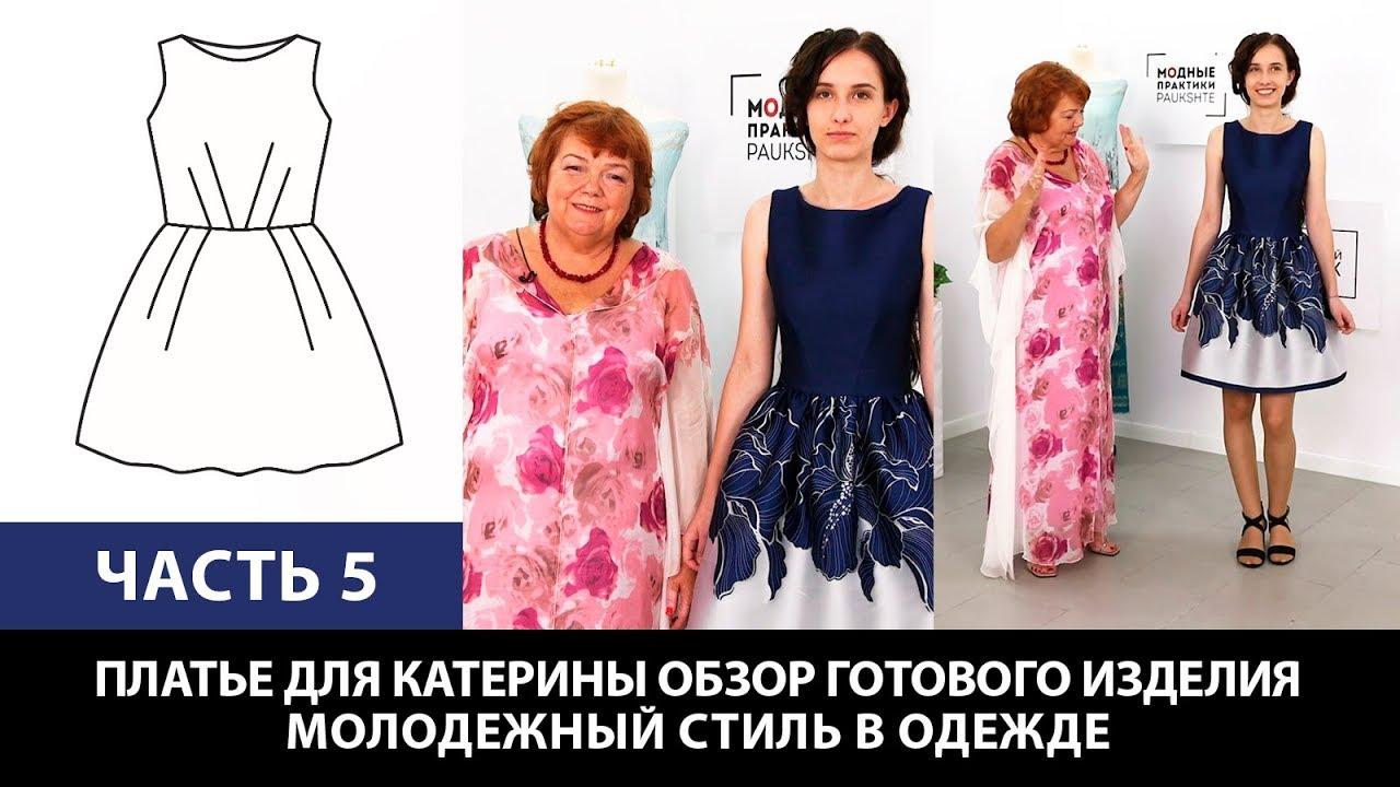 Платье для Катерины Обзор готового изделия Молодежный стиль в .