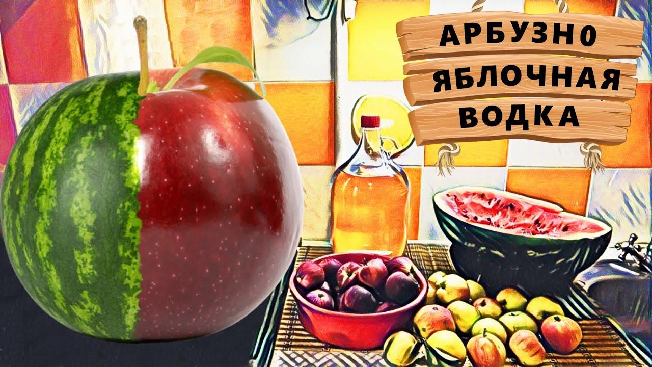 Арбузно-яблочная водка / Ароматный самогон в домашних условиях /
