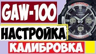 Casio G-Shock GAW-100 інструкція по налаштуванню модуль 5444