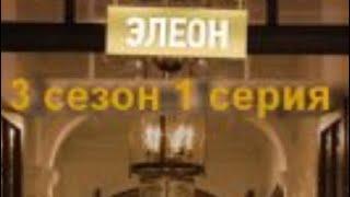 Отель Элеон: 3 сезон АНОНС!