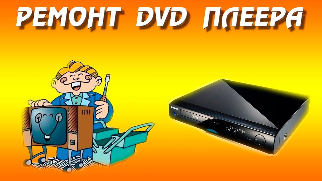 Бесплатные объявления о продаже видео, dvd и blu-ray плееров bbk, lg, samsung в челябинске. Самая свежая база объявлений на avito.