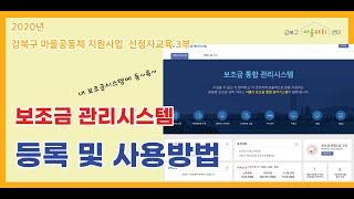 보조금 시스템 등록 및 사용법 - 강북구마을공동체사업 …