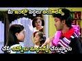 మీ ఇంట్లో పెద్దలు వయోలెన్స్ చేస్తే చిన్నోలు న్యూసెన్స్ చేస్తున్నారు - Latest Telugu Movie Scenes