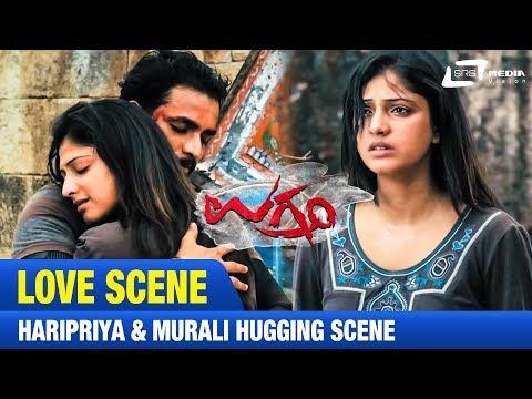 Ugramm-ಉಗ್ರಂ |Haripriya & Murali Hugging |FEAT. Srimurali,Haripriya | Latest Kannada super Hit Film