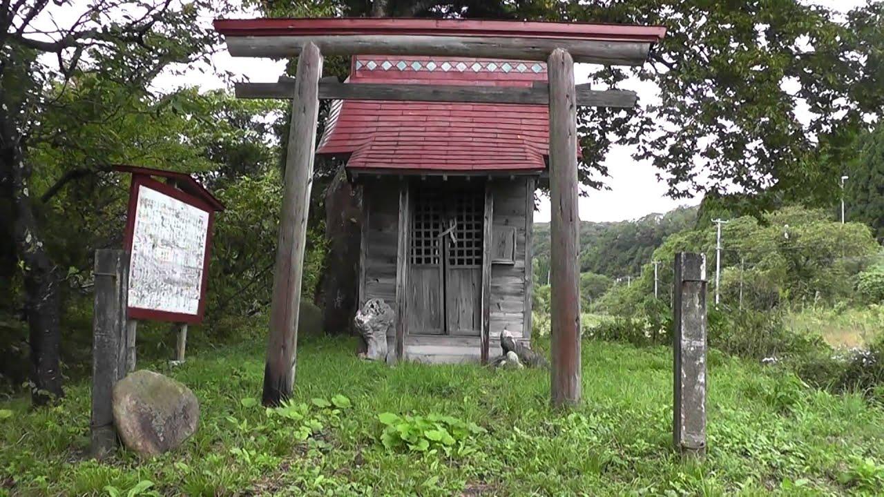山形県小國町ー十二山山神神社と疣とり地蔵ー(再アップ ...