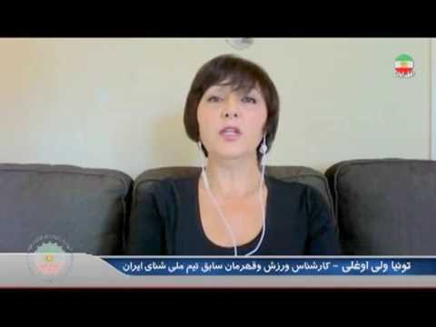 IRAN, Women's Power, تونيا ولي اوغلي « جنبش زنان ايران ـ آينده سازان »؛