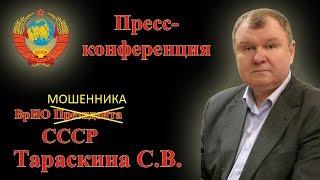 ВРИО мошенника СССР лохотрон 2.0 тараскин