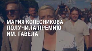 Итоги выборов в Германии Колесникова получила премию имени Гавела Талибан вернул казни АМЕРИКА