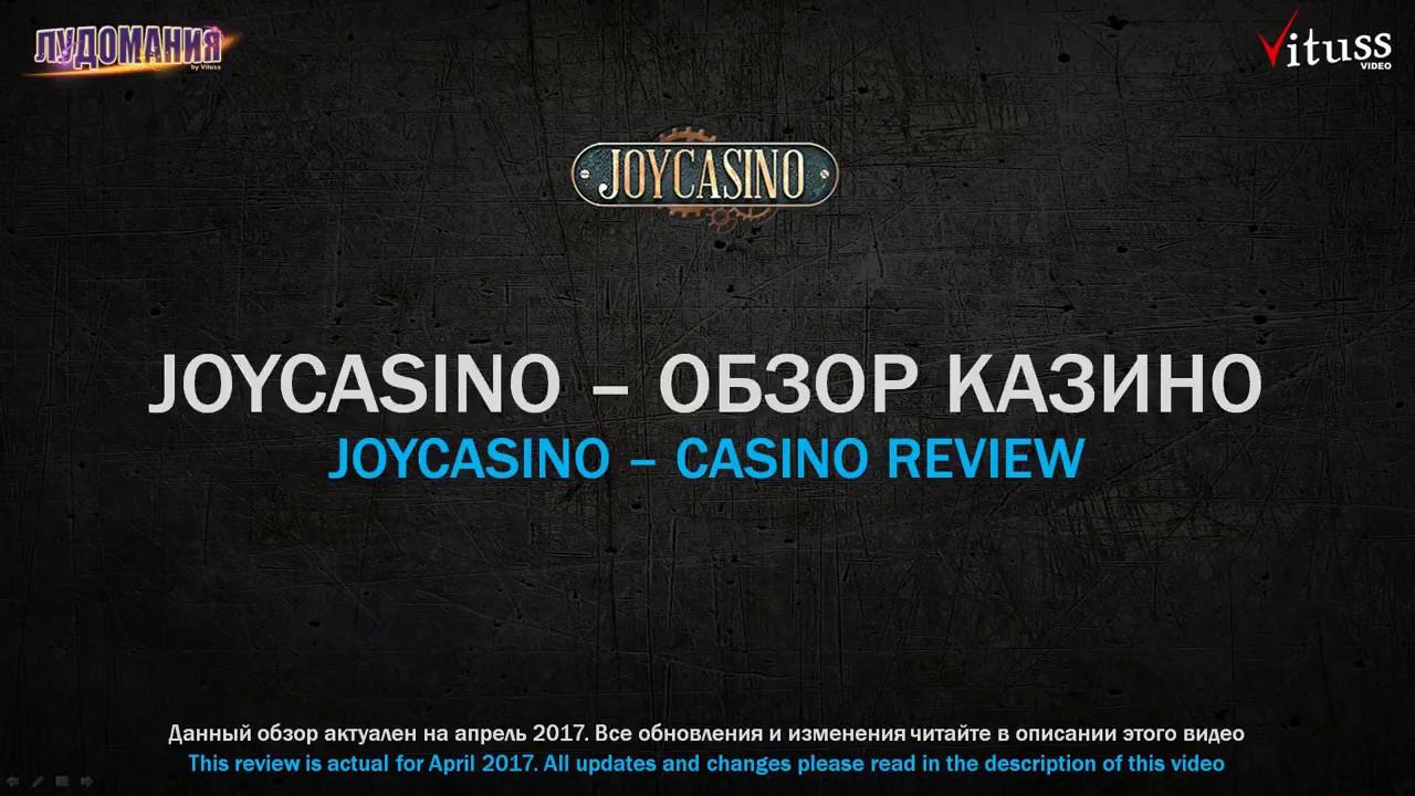 казино джойказино москва и московская область