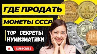 ГДЕ и КАК ПРОДАТЬ МОНЕТЫ СССР и монеты России  СМОТРИ  ВИДЕО ДО КОНЦА! Секреты нумизматики