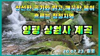 """맑고 깨끗한 청정지역 양평 """"상원사계곡&quo…"""