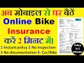 Policy Bazaar Se Bike Insurance Kaise Kare । How To Apply Third Party Insurance For Bike Online