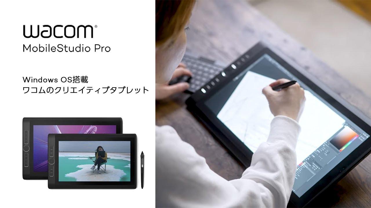 ワコム | Wacom MobileStudio Pro (short ver)