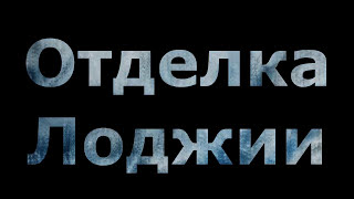 Отделка Лоджии панелями МДФ.  . Отделка балкона. (как это делаю Я)(, 2016-08-05T18:17:14.000Z)