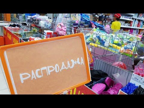 ✔️ГАЛАМАРТ.🌷ШОК-ЦЕНЫ на товары от 19 рублей! РАСПРОДАЖА!!!! ОБЗОР ПОЛОЧЕК! Август 2018✔️