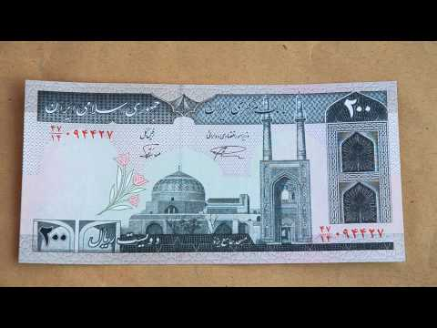 Foreign Currency Bank Note Iran 200 Rials