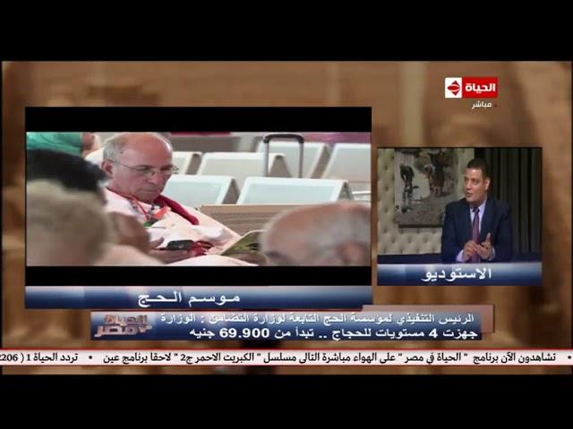 الحياة-في-مصر-رئيس-تنفيذي-مؤسسة-الحج-يكشف-استعدادات-وزارة-التضامن-لموسم-حج-هذا-العام