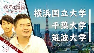 【横国・筑波・千葉】首都圏の有名国立大を徹底比較!【難易度、研究力、就職力etc】