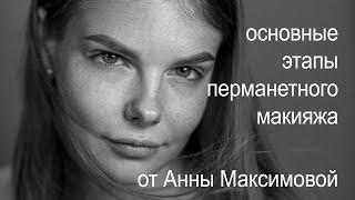 Перманентный макияж с легкостью и профессионализмом от Анны Максимовой