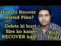 How To Recover Deleted Files From Memory Card in Hindi