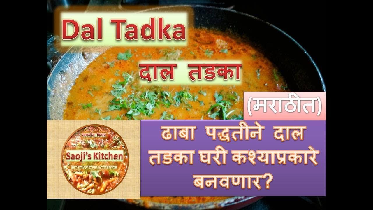 how to make dal tadka in marathi