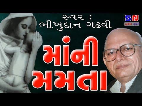 Maa Ni Mamta    Bhikhudan Gadhvi    The Best Gujarati Story - માં ની મમતા    STUDIO NANDINI