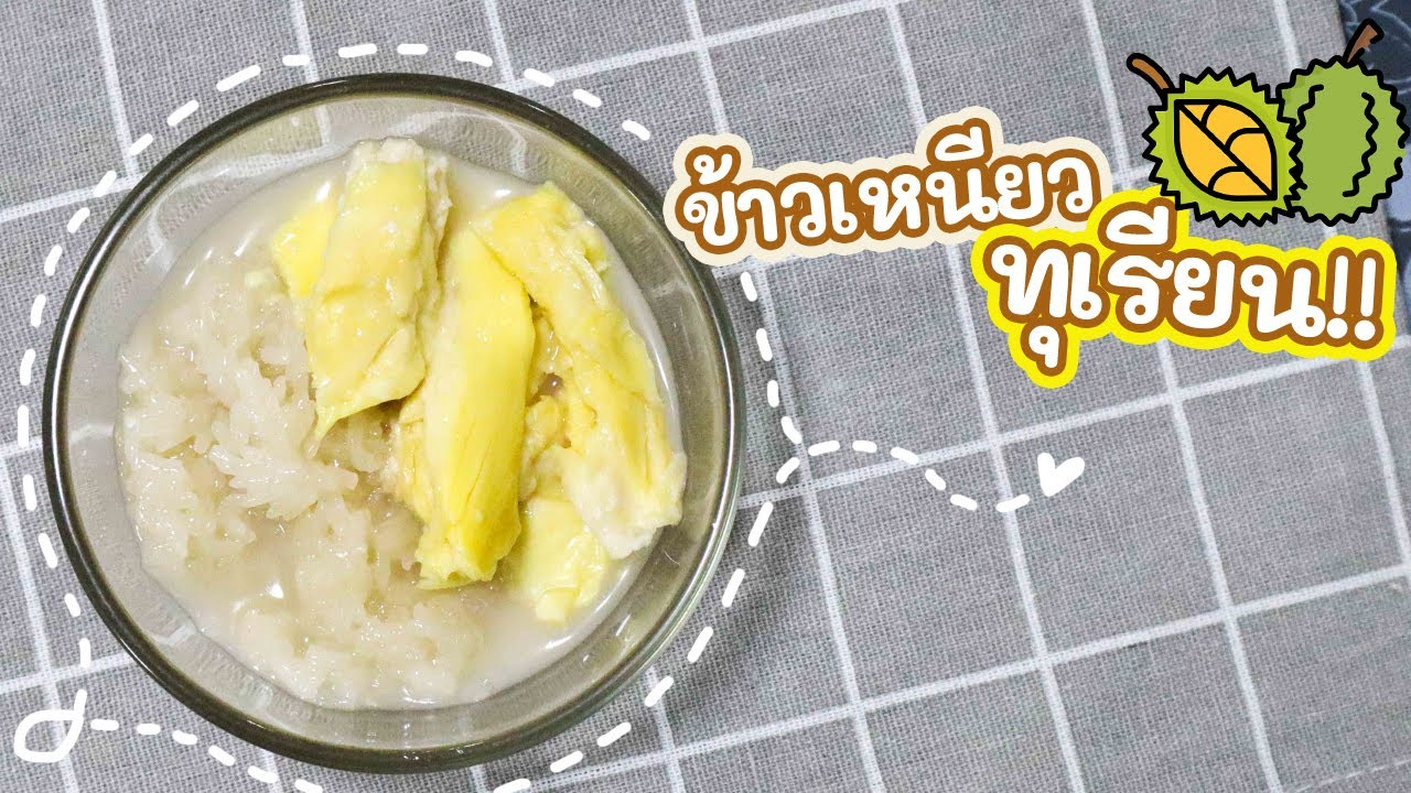 Durian and Sticky Rice Recipe | คนจันทน์สอนทำ ข้าวเหนียวทุเรียนกะทิสด สูตรนี้อร่อยมากค่ะ!!