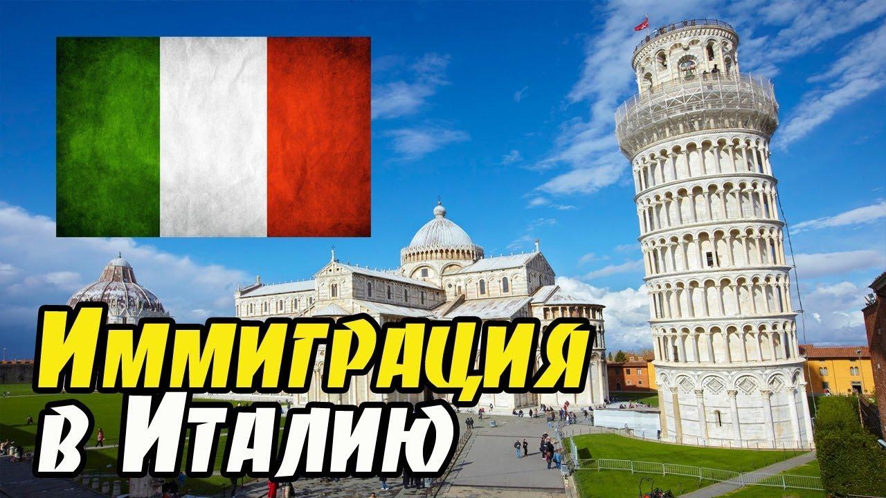 Иммиграция в Италию. Замуж за итальянца. Как выучить язык История Тины