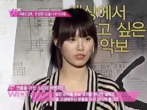 100617 Goo Hye Sun Magic VIP Premiere News+Interview